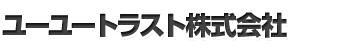 ユーユートラスト株式会社|西宮